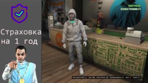 Страховка персонажа GTA 5